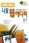 나모 웹 에디터 2.1(예제로배우는)