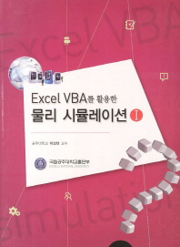 Excel VBA를 활용한 물리 시뮬레이션. 1