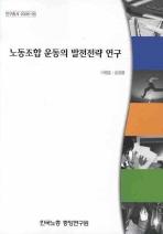 노동조합 운동의 발전전략 연구
