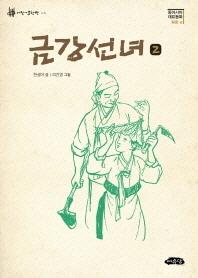 금강선녀. 2(동아시아 대표동화 북한 편)