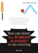 하루 아침에 배우는 한글: 외국인을 위한 한글 첫걸음(영어판)