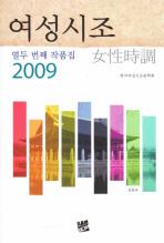 여성시조(열두번째 작품집)(2009)