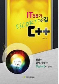 IT 전문가로 가는 길 Escort C++