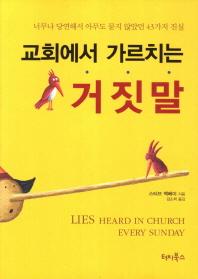 교회에서 가르치는 거짓말