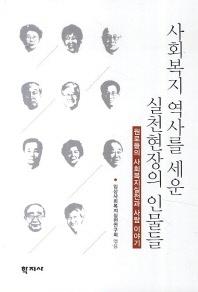 사회복지 역사를 세운 실천현장의 인물들