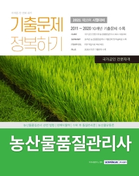 농산물품질관리사 기출문제 정복하기(2021)