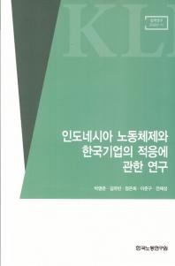 인도네시아 노동체제와 한국기업의 적응에 관한 연구