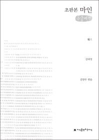 마인(초판본)(큰글씨책)
