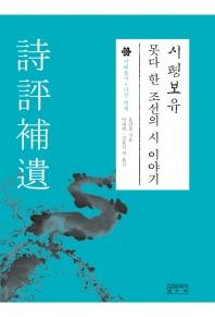 시평보유: 못다 한 조선의 시 이야기