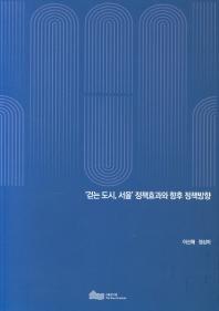 '걷는 도시, 서울' 정책효과와 향후 정책방향