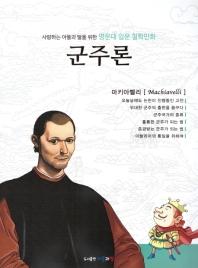 사랑하는 아들과 딸을 위한 명문대 입문 철학만화: 군주론
