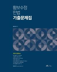 황보수정 민법 기출문제집(2021)