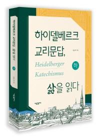 하이델베르크 교리문답, 삶을 읽다(하)