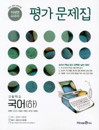 미래엔 교과서 고등 국어(하) 평가문제집(2020)