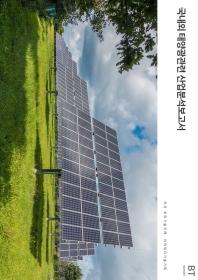 국내외 태양광관련 산업분석보고서