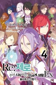 Re: 제로부터 시작하는 이세계 생활 Ex. 4