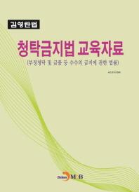 청탁금지법 교육자료(부정청탁 및 금품 등 수수의 금지에 관한 법률)