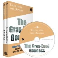 오디세이 이야기. 4: 회색 눈의 여신(The Gray-Eyed Goddess)