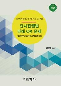 민사집행법 판례 OX 문제