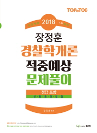 장정훈 경찰학개론 적중예상문제풀이(2018)