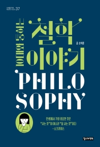 10대와 통하는 철학 이야기