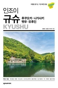 인조이 규슈, 후쿠오카, 나가사키, 벳푸, 유후인(2019)