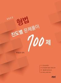 형법 진도별 문제풀이 700제(2022)
