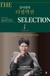 김이령의 더 셀렉션(The Selection)