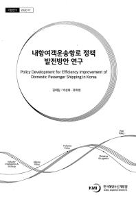 내항여객운송항로 정책 발전방안 연구