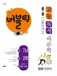 버블티 고등 독서 비문학 내신+수능 기출문제집(천재 박영목)(2021)