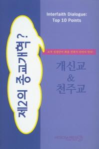 개신교&천주교(제2의 종교개혁?)