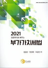 입법취지로 배우는 부가가치세법(2021)