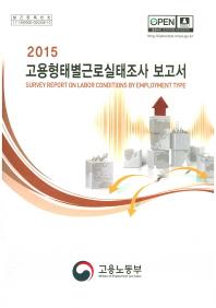 고용형태별근로실태조사 보고서(2015)
