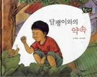 달팽이와의 약속_풀잎 그림책 시리즈 34