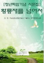 정년퇴임기념 시문집_황룡재를 넘어서