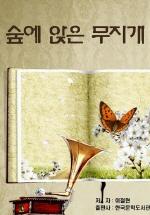 숲에 앉은 무지개_이철현