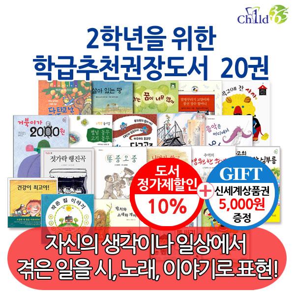 2학년을 위한 학급 추천 권장 도서 20권