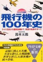 飛行機の100年史 ビジュアル解說 ライト兄弟から最新銳機まで,發達の軌跡のすべて