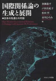 國際關係論の生成と展開 日本の先達との對話