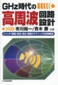 GHZ時代の高周波回路設計 スイッチ/增幅/檢波/混合/發振のテクニックを實驗解說