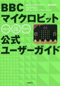 BBCマイクロビット公式ユ-ザ-ガイド