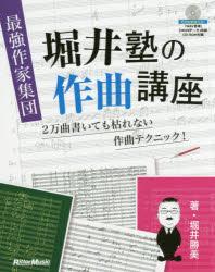 最强作家集團堀井塾の作曲講座 2万曲書いても枯れない作曲テクニック!