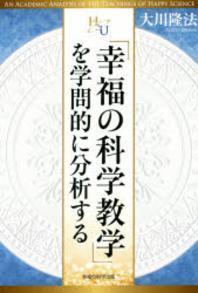 「幸福の科學敎學」を學問的に分析する
