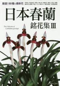日本春蘭銘花集 3