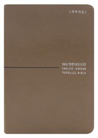 NIV 영한대조성경(다크베이지)(중단본 무지퍼)(개역개정)