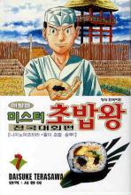 미스터 초밥왕 전국대회편. 7