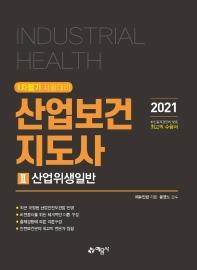 산업보건지도사. 2: 산업위생일반(2021)