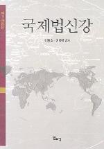 국제법신강(제9개정판)