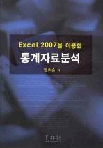 EXCEL 2007을 이용한 통계자료분석