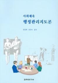 사회체육 행정관리지도론